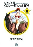 Gurumin Shrew ? UP! (6) (Shogakukan Novel) (2004) ISBN: 4091935060 [Japanese Import]