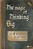 img - for The Magic of Thinking Big (Korean Edition) book / textbook / text book