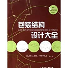 packaging design Daquan(Chinese Edition)