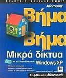 img - for mikra diktya me ta ellinika microsoft windows xp vima vima book / textbook / text book
