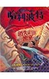 img - for Ha li po te (2) - xiao shi de mi shi ('Harry Potter and the Chamber of Secrets' in Traditional Chinese Characters) book / textbook / text book