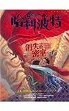 Ha li po te (2) - xiao shi de mi shi ('Harry Potter and the Chamber of Secrets' in Traditional Chinese Characters)