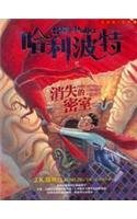 9573317583 - J. K. Rowling; J.K. Rowling: Harry Potter and the Chamber of Secrets - 書