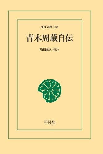 青木周蔵自伝 (東洋文庫)