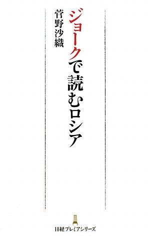 ジョークで読むロシア (日経プレミアシリーズ)