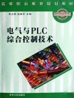higher vocational education planning materials: electrical and PLC integrated control(Chinese Edition)