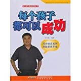 Every child can succeed(Chinese Edition)