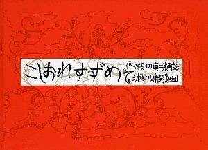 こしおれすずめ (こどものともコレクション2009)