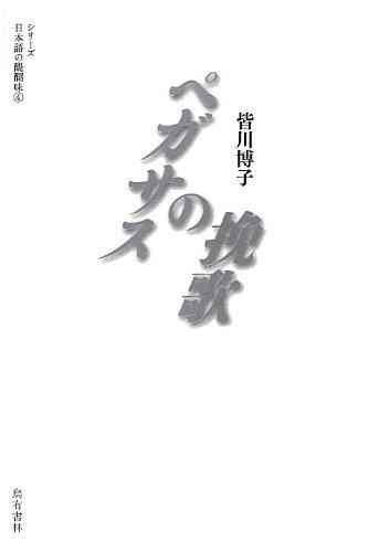 ペガサスの挽歌 (シリーズ 日本語の醍醐味 4)