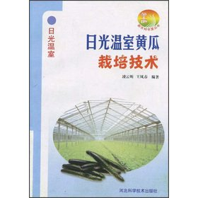 Cucumber in solar greenhouse cultivation techniques(Chinese Edition)