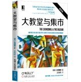 img - for The Cathedral & the Bazaar(Chinese Edition) book / textbook / text book