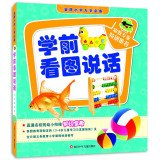 Download Gold pre-primary school enrollment necessary Picture Talk (straight elite young convergence of knowledge book!)(Chinese Edition) PDF