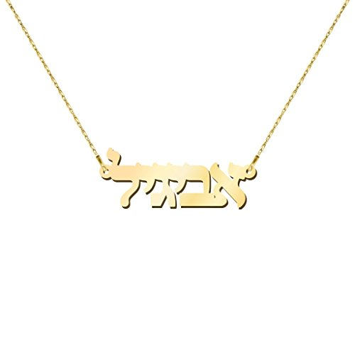 14K Yellow Gold Personalized Hebrew Name Necklace by JEWLR