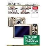 液晶保護フィルム デジタルカメラ用(富士フイルム FinePix F1000EXR専用) BKDGF-FFF1000