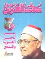 سر تأخر العرب والمسلمين the Secret of Arab and Muslims Retardation ebook