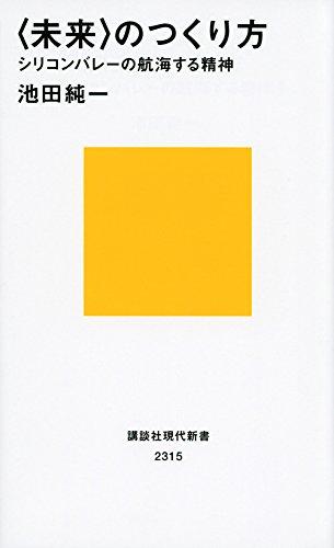 〈未来〉のつくり方 シリコンバレーの航海する精神 (講談社現代新書)