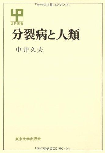 分裂病と人類 (UP選書 221)