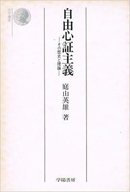 自由心証主義―その歴史と理論 (1978年) (法学選書) | 庭山 英雄 |本 ...