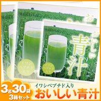 おいしい青汁 イワシペプチド 入り 30包×3箱セット (国産 大麦若葉 使用) 3箱セットで割引 B008AU8YY6