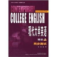 modern university English - simultaneous testing -3-- Intensive PDF
