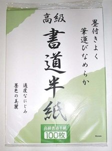 JapanBargain Japanese Chinese Calligraphy Practice Rice Paper, 100 Sheets