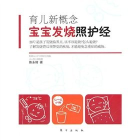 Download Parenting a new concept: care by the baby fever(Chinese Edition) PDF