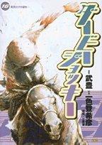 Derby Jockey (16) (Young Sunday Comics) (2003) ISBN: 4091527167 [Japanese Import]