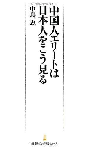 中国人エリートは日本人をこう見る (日経プレミアシリーズ)