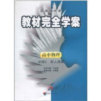 high school physics compulsory 2 - with one class version - fully study the case materials - Wang Houxiong case study(Chinese Edition) pdf