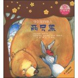 New world famous classic fairy tale picture book spiritual growth trees: two bears(Chinese Edition) ebook