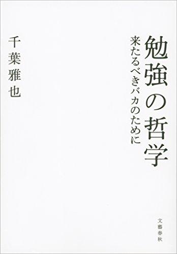 勉強の哲学 来たるべきバカのために (文春e-book)