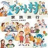 イラスト村 Vol.46 家族旅行