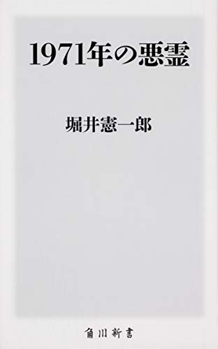 1971年の悪霊 (角川新書)