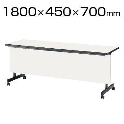 ニシキ工業 スタックテーブル 幅1800×奥行450mm 幕板付き LHB-1845P アイボリー B0739PDSLK アイボリー アイボリー