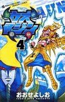 Volume 4 Uzumajin (Colo Dragon Comics) (2008) ISBN: 4091407102 [Japanese Import]