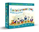 100 First Songs Poets Songs for Children - Of All Time - A Collection of Triangle Israeli / Hebrew -Hebrew 3cd Collection [Audio Cd] Artists