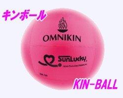サンラッキー キンボール 公式大会使用球 KIN-100P B003S1B3XG