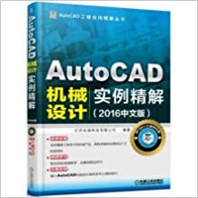AutoCAD Mechanical design example fine solution (2016 Chinese