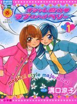Oshare Majo Love and Berry 1 (Comics shiny) (2007) ISBN: 4091480659 [Japanese Import]