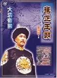 [DVD]完全版雍正王朝