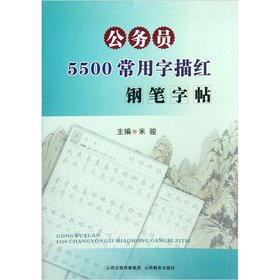 Download Civil servants 5500 commonly used words Miaohong pen copybook(Chinese Edition) pdf