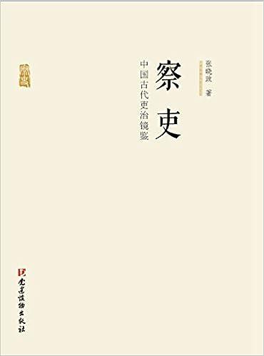 Book 察吏(中国古代吏治镜鉴)
