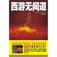Journey Infernal Affairs(Chinese Edition)