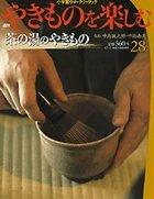 週刊やきものを楽しむ 28 茶の湯のやきもの