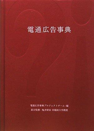 電通広告事典 (電通選書)