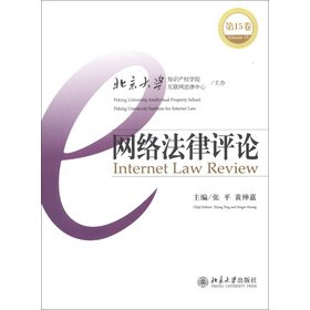 Download Network Law Review (Volume 15)(Chinese Edition) pdf