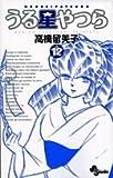うる星やつら〔新装版〕 (12) (少年サンデーコミックス)