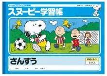 (まとめ) アピカ スヌーピーさんすう6マス【×50セット】