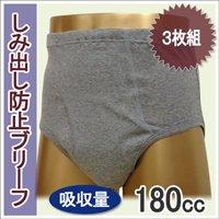 【J4854R_LL】男性用失禁パンツ 楽々安心ブリーフ 3枚組 180cc B00D2L5DWE   LL
