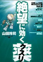 絶望に効くクスリ vol.9―One on one 革命的対談漫画 (ヤングサンデーコミックススペシャル)